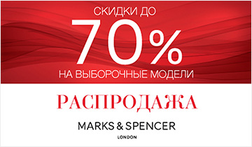 Скидки до 70% в Marks & Spencer!