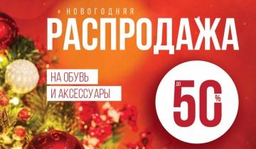 2d91405af Новогодняя распродажа в ZENDEN