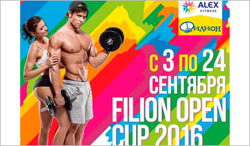 Фитнес марафон - FILION OPEN CUP