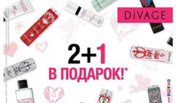 Акция в DIVAGE make up studio