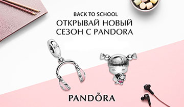 Акция PANDORA «Back to School»