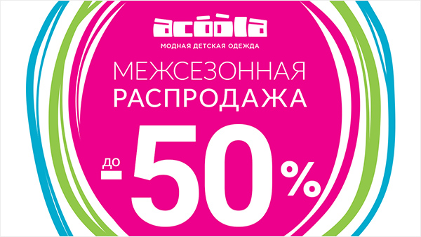 cd84d11c0 Акции в сети магазинов модной детской одежды ACOOLA от 20.04.2018