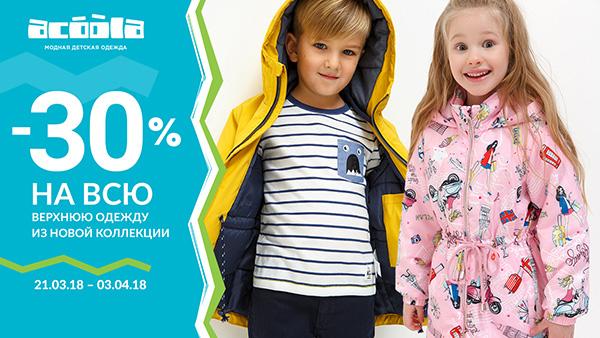 55be32548 Акции в сети магазинов модной детской одежды ACOOLA от 28.03.2018