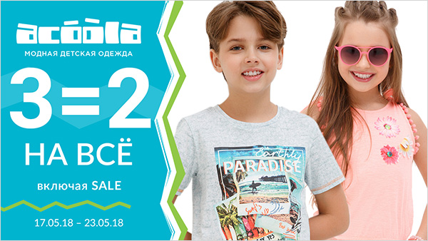 5f61ec967 Акции в сети магазинов модной детской одежды ACOOLA от 19.05.2018