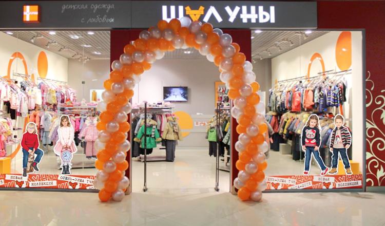 Открытие магазина «ШАЛУНЫ»