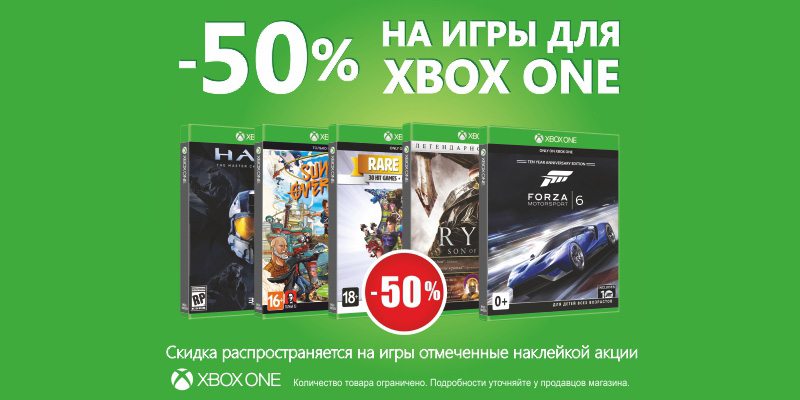 Listovka_XBOX-ONE_500x400_in.jpg