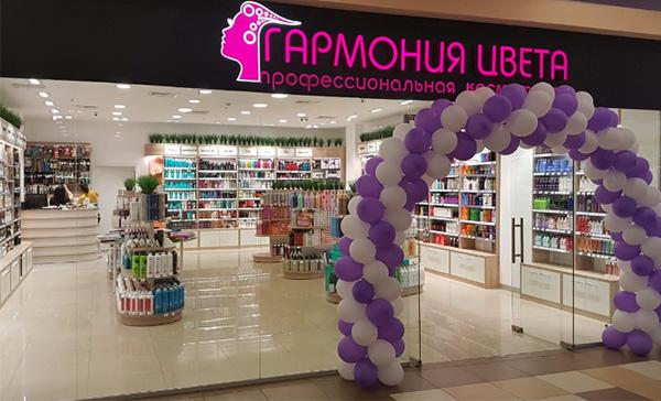 магазины профессиональной косметики ростов